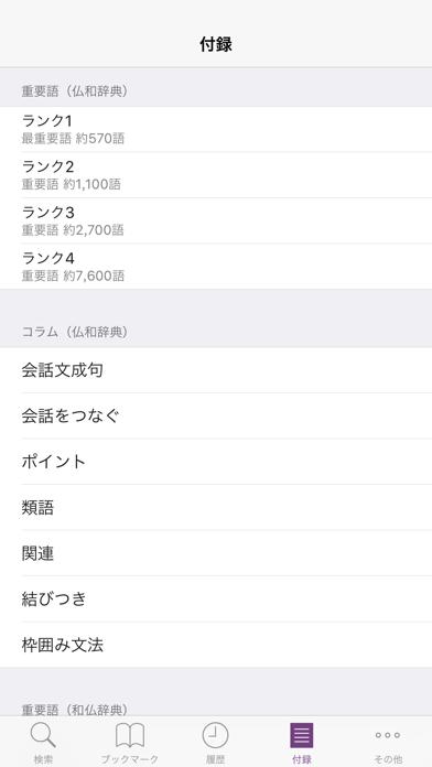 プチ・ロワイヤル仏和辞典(第4版)・和仏辞典(第3版) ScreenShot4