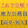 地方公務員【高卒・短大卒】 試験対策~市役所×教育etc~ - iPhoneアプリ