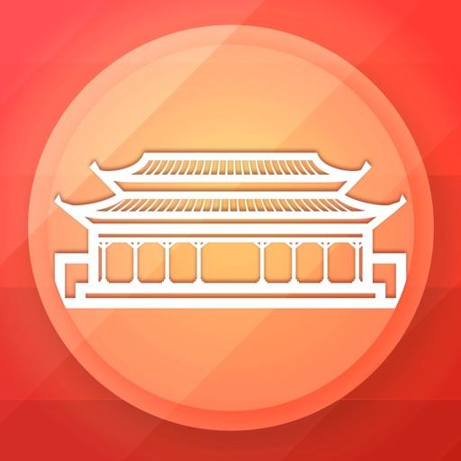 Forbidden City Visitor Guide