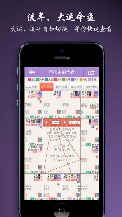紫微斗数安星诀-紫薇斗数排盘必备神器 screenshot-3