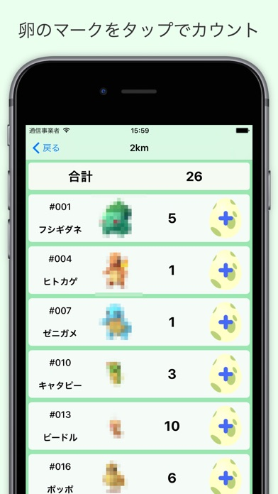 卵カウンター  for ポケモンGOのスクリーンショット2