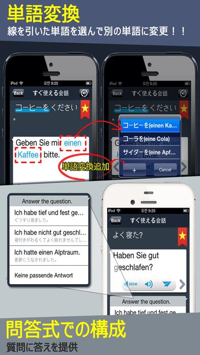 すぐ使えるドイツ語会話のおすすめ画像4