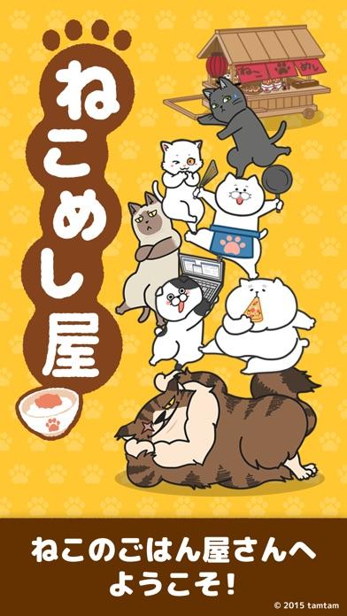 ねこめし屋 猫マンガ×ネコゲーム 料理お店を経営!無料ねこ育成シュミレーションスクリーンショット5