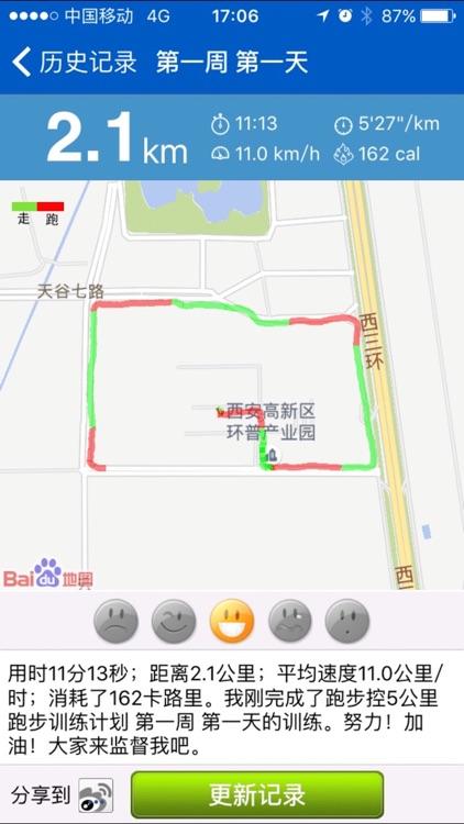 跑步控-推广版 screenshot-3