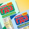 ГДЗ Украина 1-11 класс. Готовые Домашние Задания