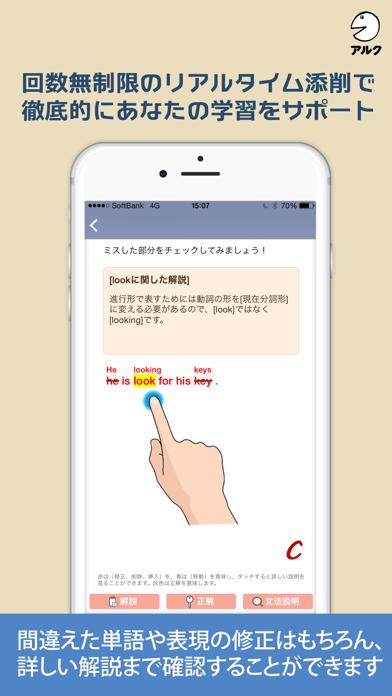 究極の英語リスニング【All-in-One版】添削機能つきのおすすめ画像5