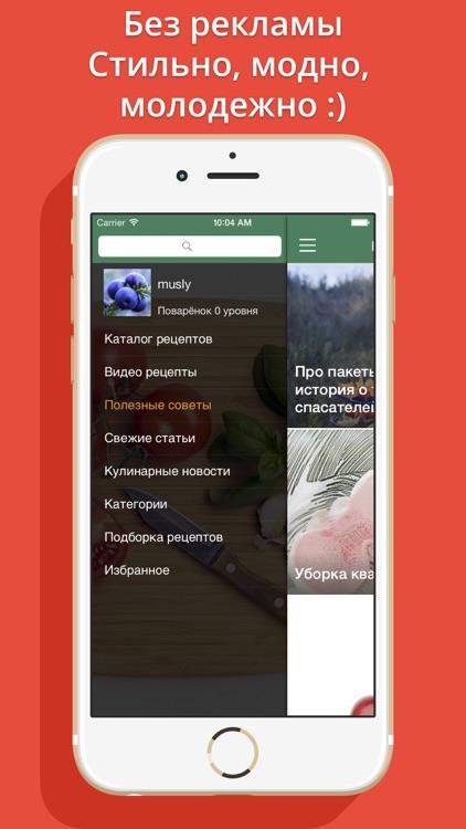 Поваренок - пошаговые рецепты c фото и видео! screenshot-4
