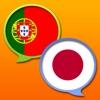 日本語ポルトガル語辞書 - iPhoneアプリ
