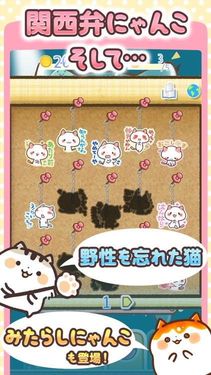 にゃんこガチャガチャ「きゃらきゃらマキアート」の猫集めゲーム