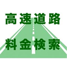 高速道路料金検索