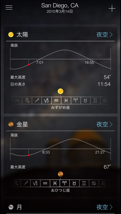 Sky Live - スカイライブ - 天体予報 screenshot1
