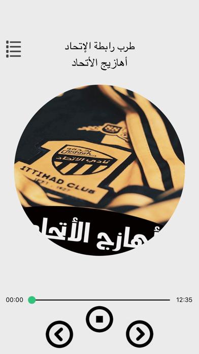 أهازيج الاتحاد بدون انترنتلقطة شاشة4