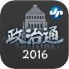 政治通2016