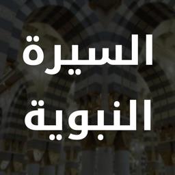 Al Sirah Al Nabaweyya - بوابة السيرة النبوية