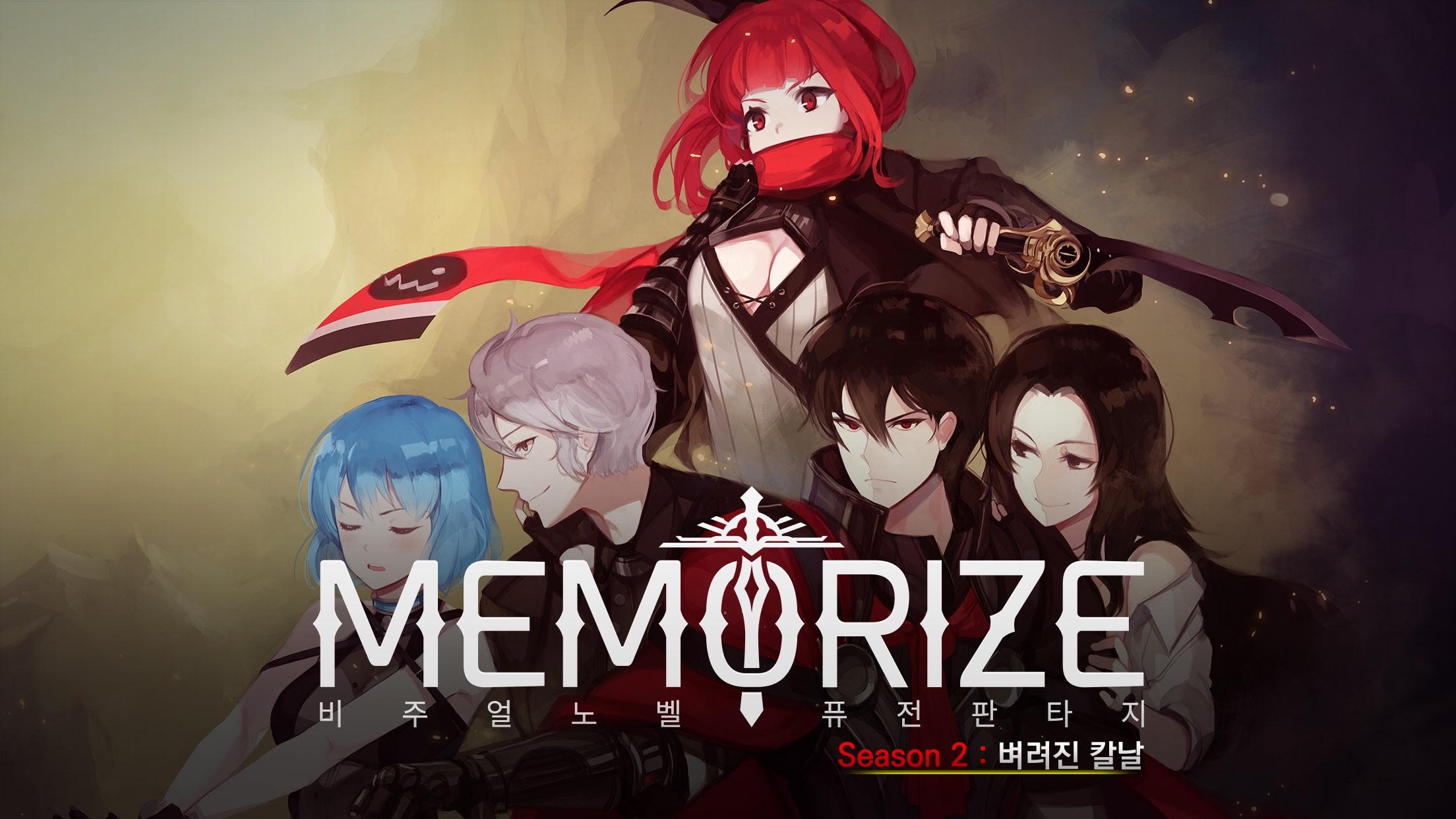 메모라이즈 #2  : 벼려진 칼날 Screenshot