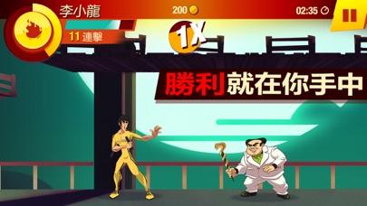 李小龍:進入遊戲屏幕截圖4
