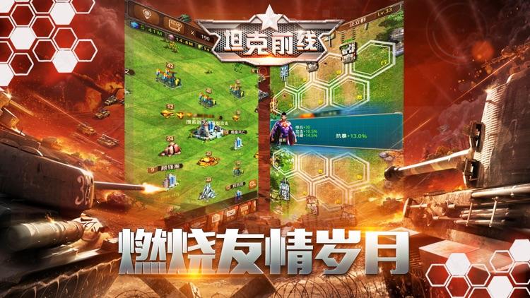 坦克前线-战争策略手游 screenshot-3