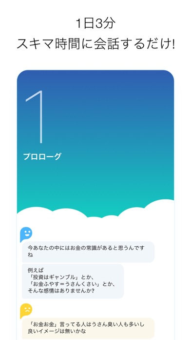 Shikly – スマートな貯蓄 「iDeCo」が学べて実践できるアプリスクリーンショット2