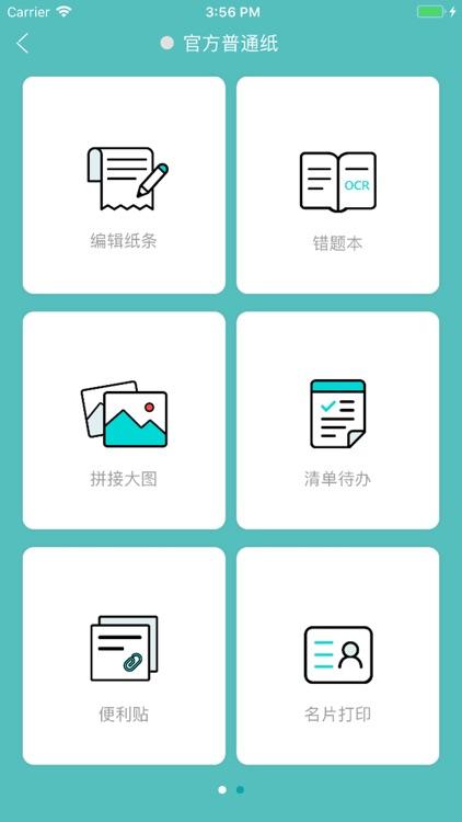 相印宝 screenshot-3