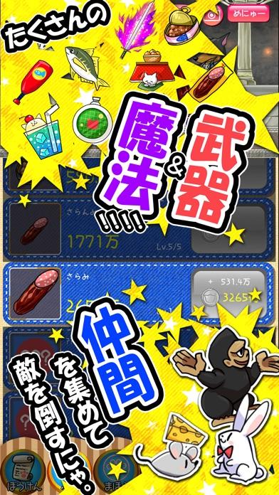 ねこげーむ~ねこ騎士ポチ~簡単で人気の猫ゲーム~基本無料紹介画像5
