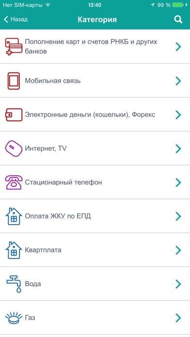 Скачать приложение рнкб онлайн банк на айфон