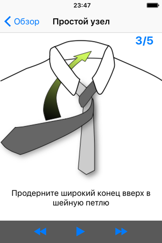 Скриншот из vTie - tie a tie guide with style for business, interview, wedding, party