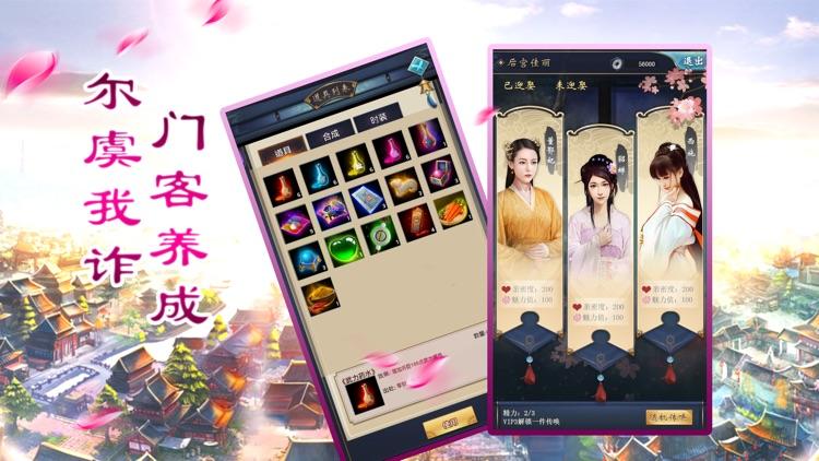皇帝-万岁爷宫廷养成游戏 screenshot-3
