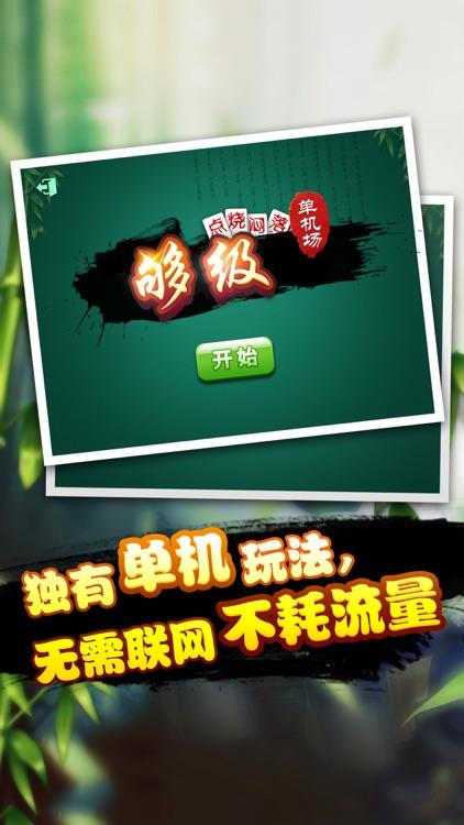 够级单机版-山东经典棋牌游戏 screenshot-3