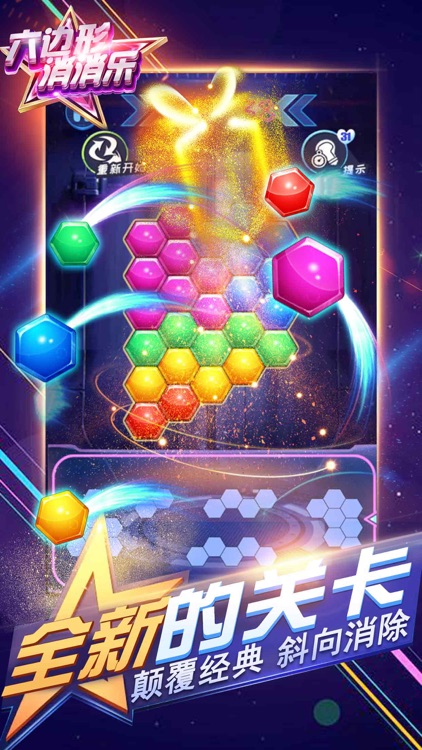 消消乐 - 方块消除游戏大全 screenshot-3