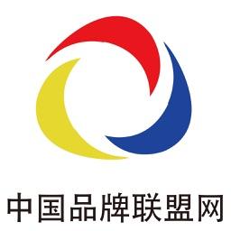 中国品牌联盟网