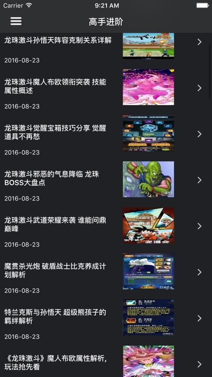 超级攻略 for 龙珠 龙珠激斗 screenshot-4