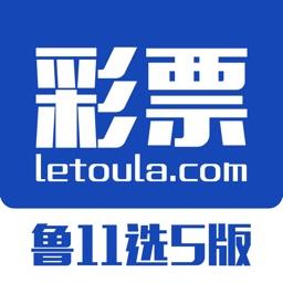 鲁11选5-山东11选5体彩专业版