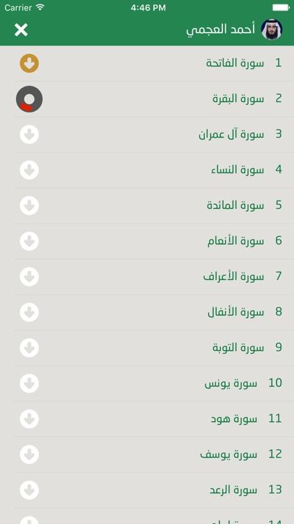 تطبيق الفهد للقرآن الكريم screenshot-3