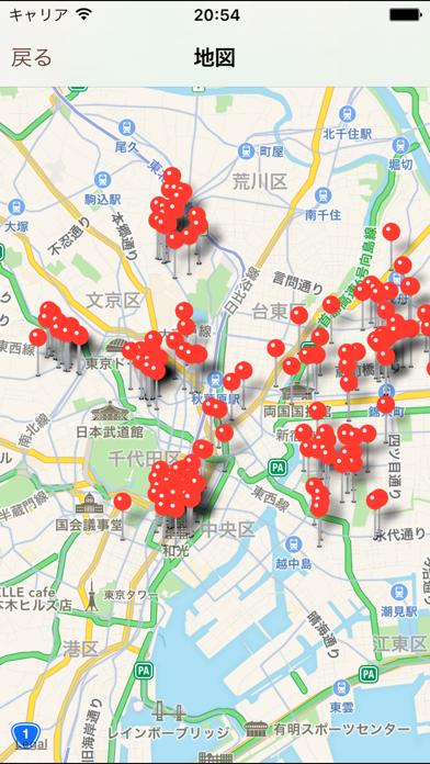 東京喫茶 TokyoCafe screenshot1