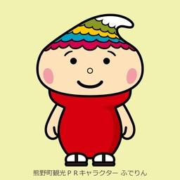 くまのナビ - 熊野町の防災や生活情報をお届け!