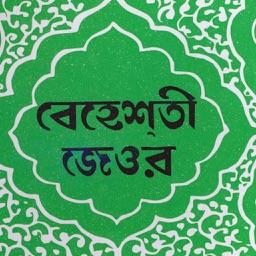 Beheshti Jeor Bangla
