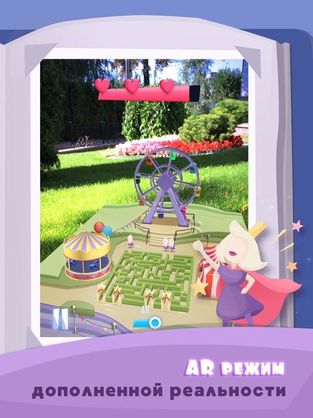 A Maze In Love: пазл лабиринт Screenshot