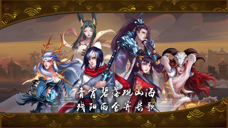 山海长歌 - 新一代格斗跑酷 screenshot-4