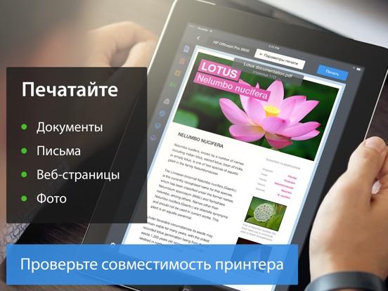Printer Pro Lite Скриншоты8