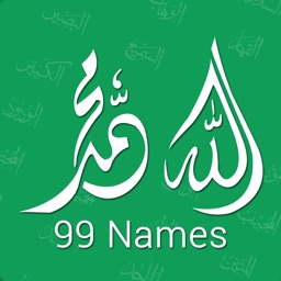 99 Names of Allah and Muhammad SAW with Meanings & Benefits