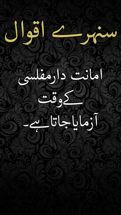 Good Quotes in Urdu - Beautiful & Wise Collection screenshot-3