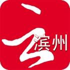 云滨州 icon