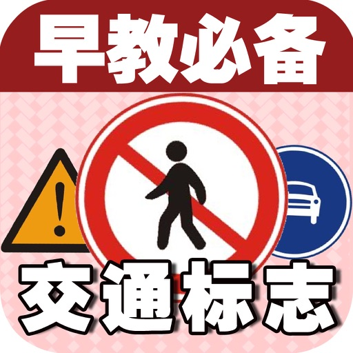 Baby Learns Chinese -Learn Traffic Signs by Child Games