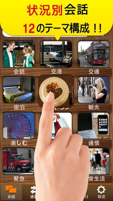 TS2ヶ国語会話翻訳機 screenshot1