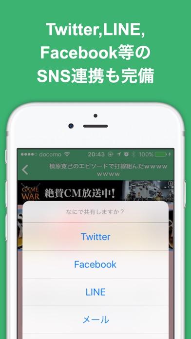ブログまとめニュース速報 for 読売ジャイアンツ(巨人)のスクリーンショット3