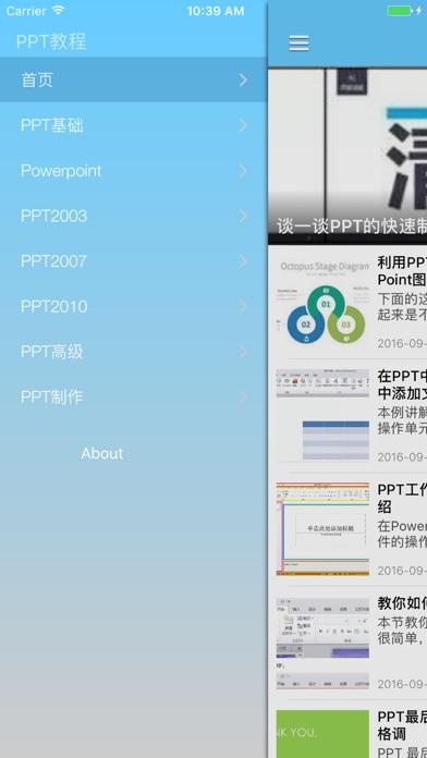 ppt助手 for powerpoint - 手机ppt幻灯片办公教程 screenshot two