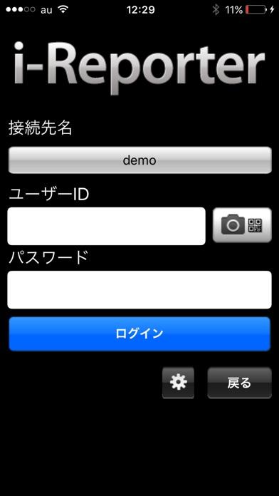 ConMas i-Reporter現場帳票 記録/報告/閲覧のスクリーンショット1