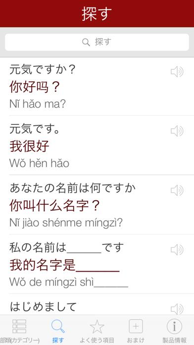 中国語辞書 - 翻訳機能・学習機能・音声機能のおすすめ画像4