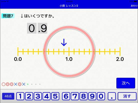 大下博士の熱中算数教室のおすすめ画像2