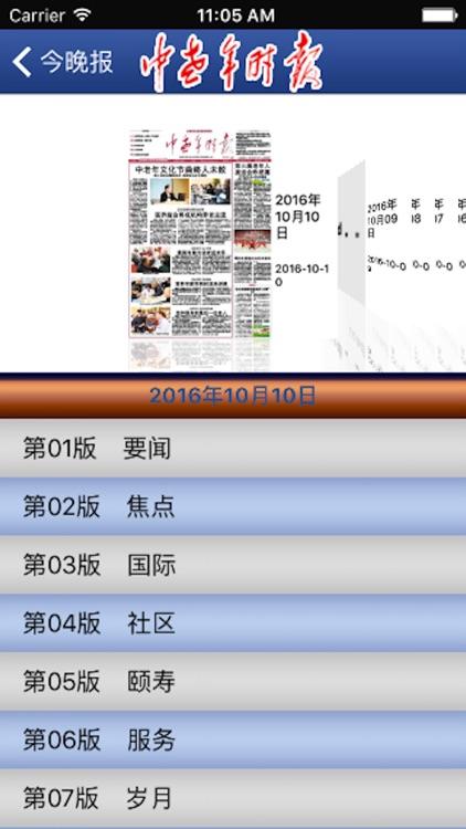 今晚报读报 screenshot-3